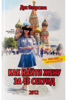 Книга '' Как найти жену за 45 секунд'', Категория - Подарки и игры/Книги и журналы, Атрикул 0T-00001248 Изображение 1
