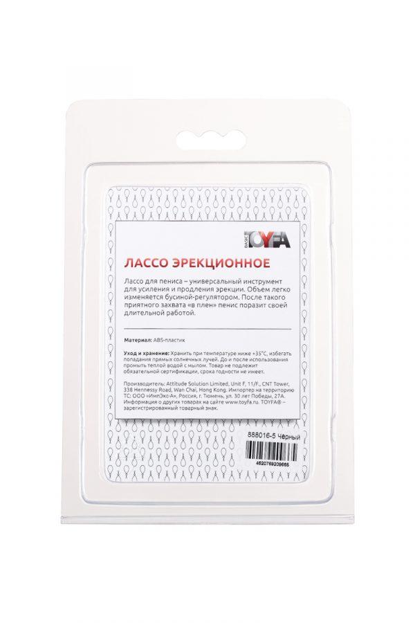 Лассо, TOYFA, ABS пластик, черный, 10,5 см, Категория - Секс-игрушки/Кольца и насадки/Лассо и утяжки на пенис, Атрикул 00137301 Изображение 3