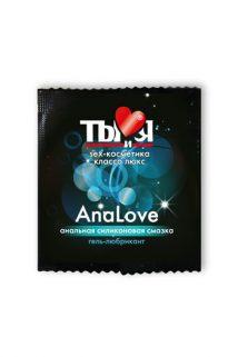 Крем-любрикант Ты и Я  ''АnaLove'' 4г,20 шт в упаковке, Категория - Гели, смазки и лубриканты/Гели и смазки для анального секса, Атрикул 0T-00000881 Изображение 1