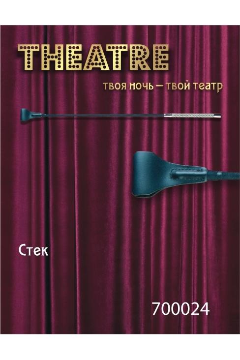 СтекTOYFA Theatre кожанный чёрный,65 см, Категория - БДСМ, фетиш/Ударные девайсы/Стеки, шлепалки, Атрикул 0T-00005741 Изображение 1