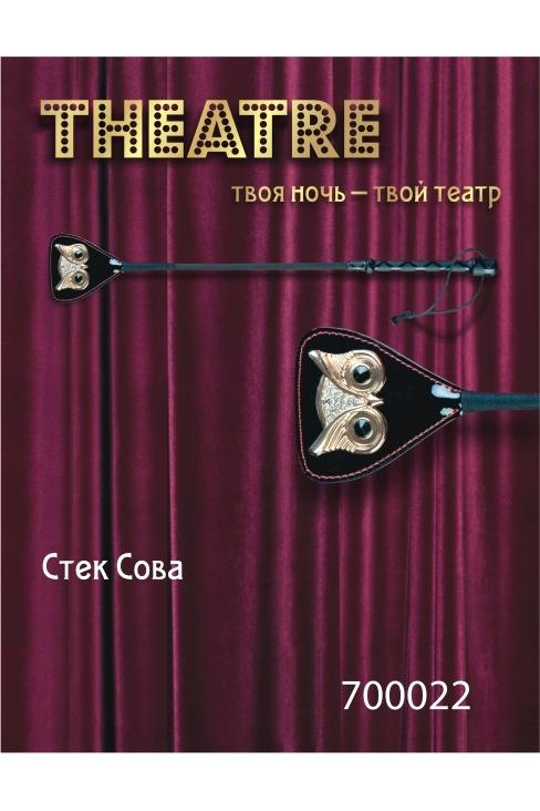 Стек TOYFA Theatre .Сова, 55 см, Категория - БДСМ, фетиш/Ударные девайсы/Стеки, шлепалки, Атрикул 0T-00005739 Изображение 1