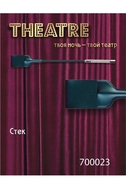 Стек TOYFA Theatre, кожанный, чёрный, 44 см, Категория - БДСМ, фетиш/Ударные девайсы/Стеки, шлепалки, Атрикул 0T-00005740 Изображение 1