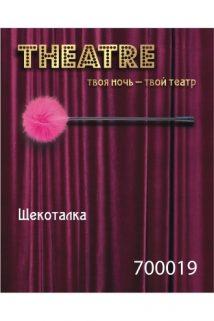 Щекоталка TOYFA Theatre, пластик, перо, розовая, Категория - БДСМ, фетиш/Ударные девайсы/Щекоталки, перья, Атрикул 0T-00005735 Изображение 1