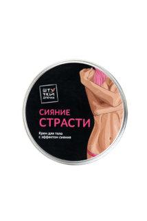 Крем для тела с жемчужным блеском Штучки-Дрючки ''Сияние страсти'', упаковка 5 шт, Категория - Интимная косметика/Кремы для стимуляции и коррекции размеров/Кремы возбуждающие, Атрикул 0T-00013202 Изображение 1