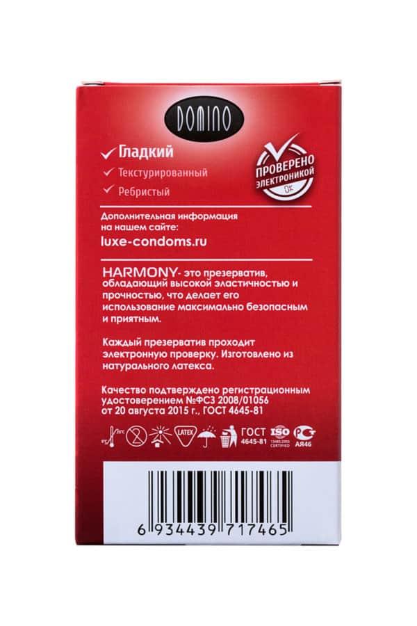 Презервативы Luxe DOMINO HARMONY Гладкий 6 шт. в упаковке, Категория - Презервативы/Рельефные и фантазийные презервативы, Атрикул 0T-00010728 Изображение 3
