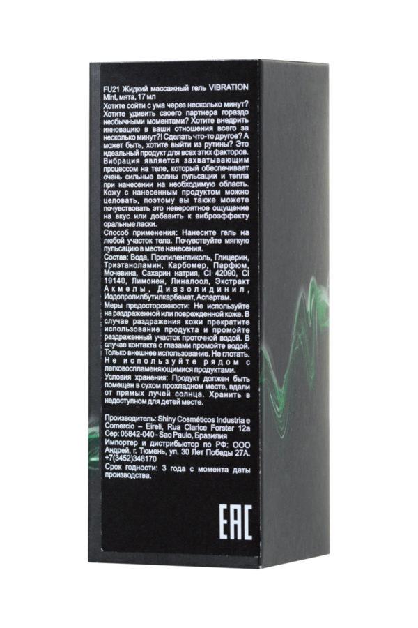 Жидкий массажный гель INTT VIBRATION Mint с эффектом вибрации и ароматом мяты, 17 мл, Категория - Интимная косметика/Средства для массажа/Гели и масла, Атрикул 0T-00013352 Изображение 3