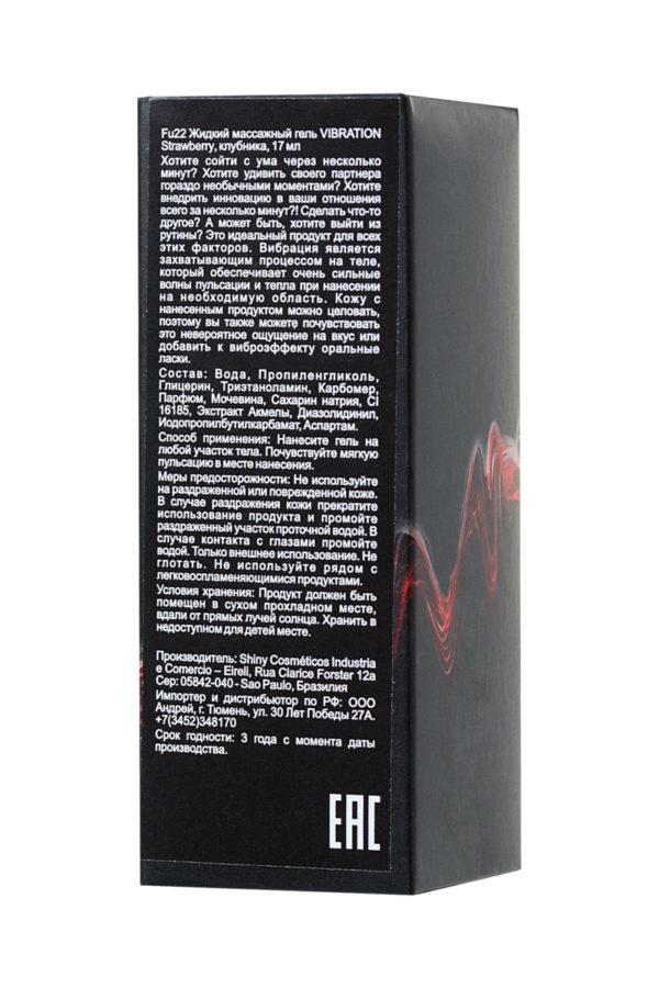 Жидкий массажный гель INTT VIBRATION Strawberry с эффектом вибрации и ароматом клубники, 17 мл, Категория - Интимная косметика/Средства для массажа/Гели и масла, Атрикул 0T-00013353 Изображение 3