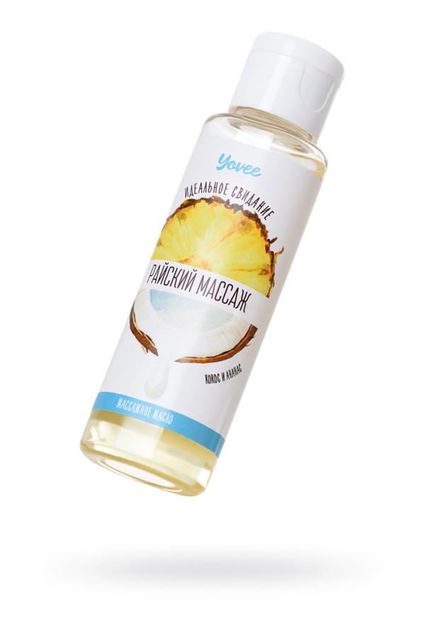 Масло для массажа Yovee by Toyfa «Райский массаж», с ароматом кокоса и ананаса, 50 мл, Категория - Интимная косметика/Средства для массажа/Гели и масла, Атрикул 0T-00014914 Изображение 1