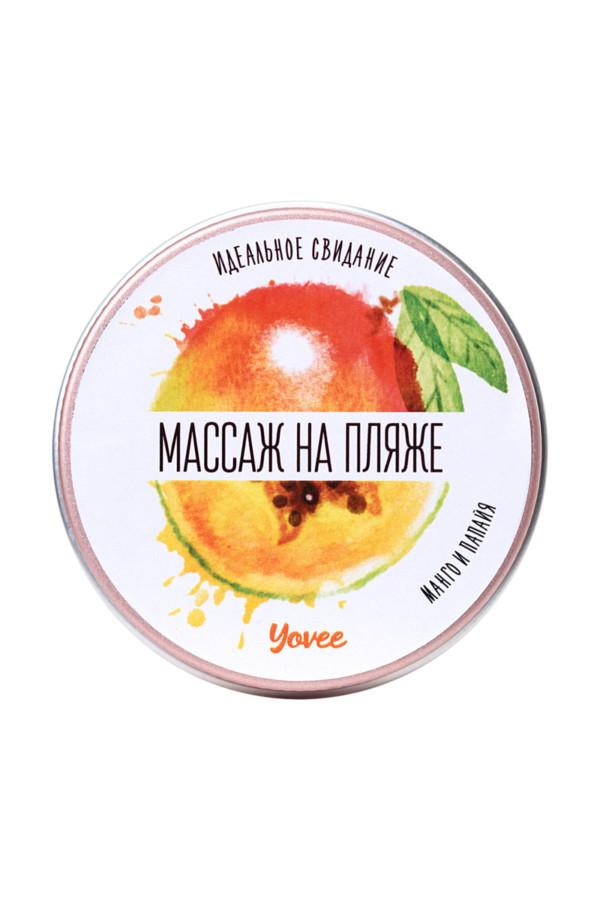 Массажная свеча Yovee by Toyfa «Массаж на пляже», с ароматом манго и папайи, 30 мл, Категория - Интимная косметика/Средства для массажа/Массажные свечи, Атрикул 0T-00014905 Изображение 2