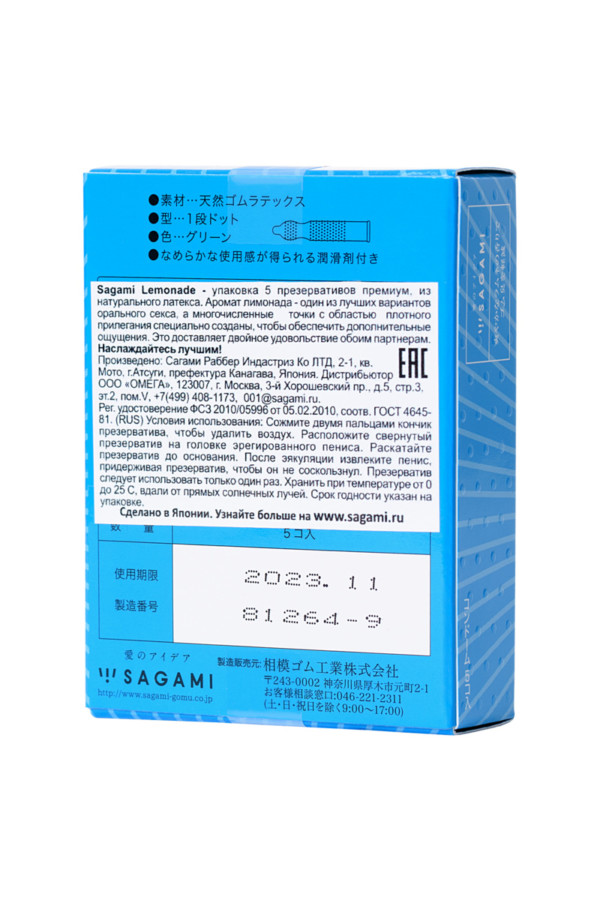 Презервативы латексные Sagami Lemonade №5, 19 см, Категория - Презервативы/Классические презервативы, Атрикул 0T-00015773 Изображение 3