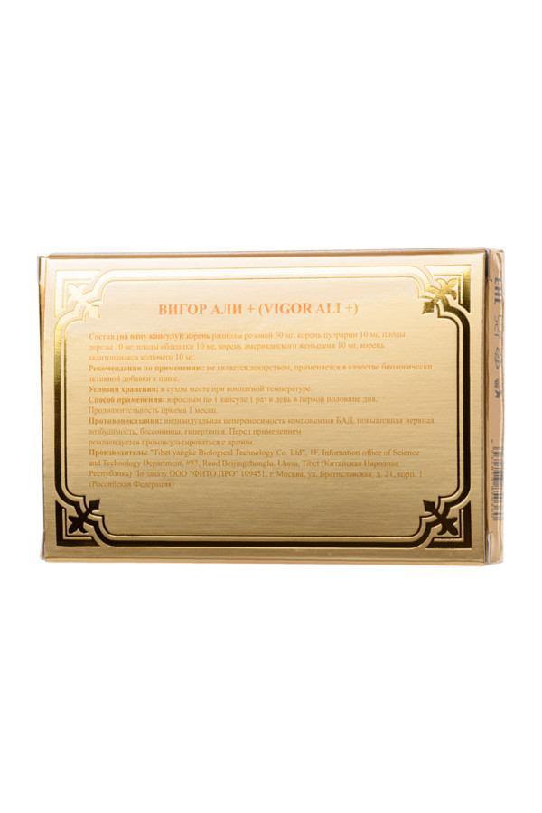 Капсулы для мужчин «ВИГОР АЛИ +», для усиления эрекции, 1 шт., Категория - БДСМ, фетиш/БАДы/БАДы для мужчин, Атрикул 0T-00015849 Изображение 3